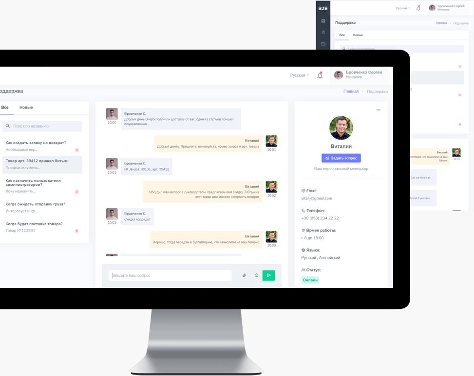 Функционал - онлайн общение