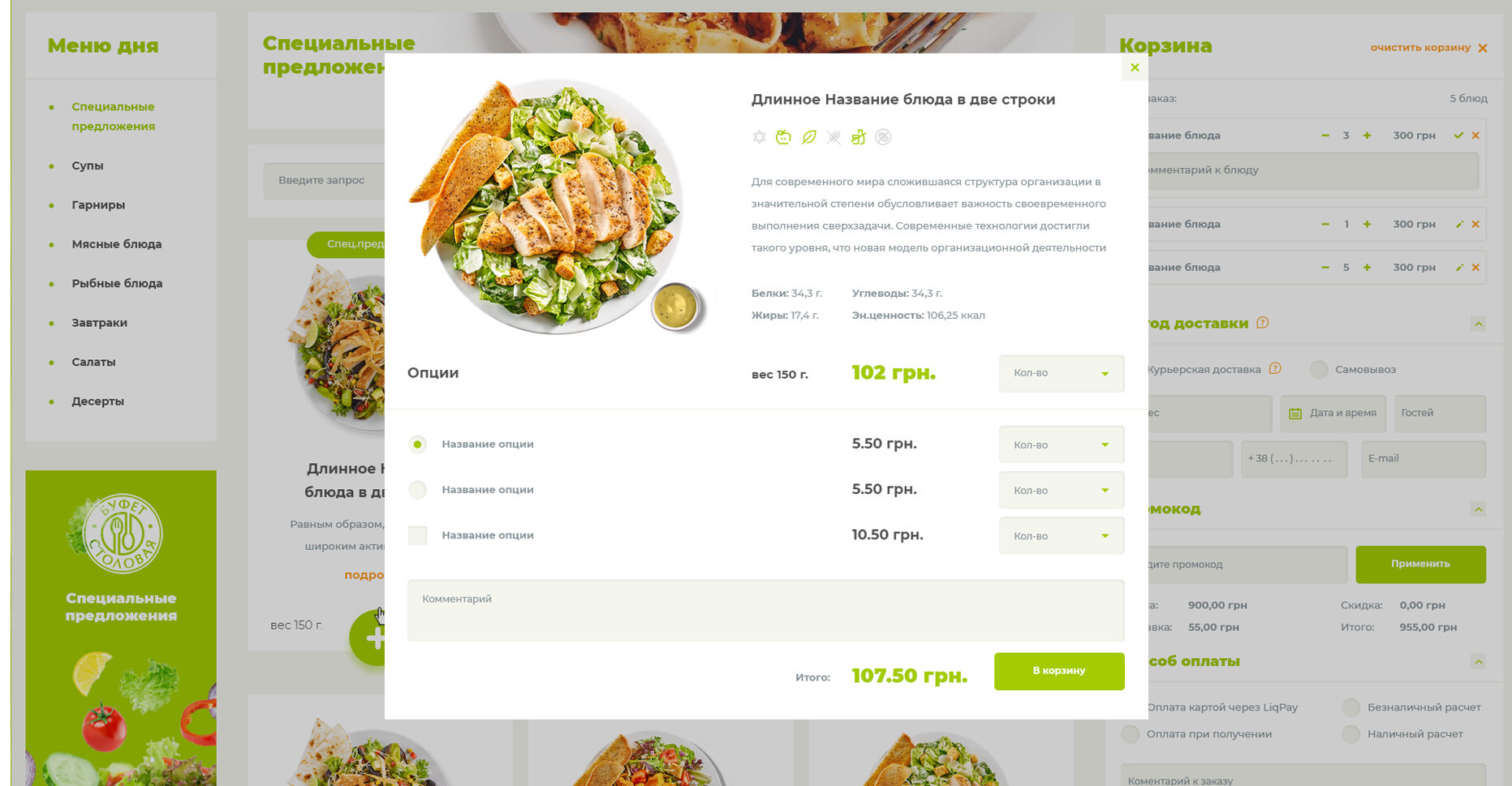 Citibuffet заказ блюд