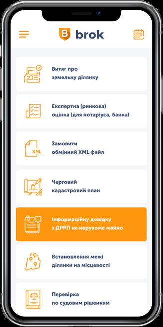 Мобильная версия сайта Brok - запрос на получение информации о земельном участке