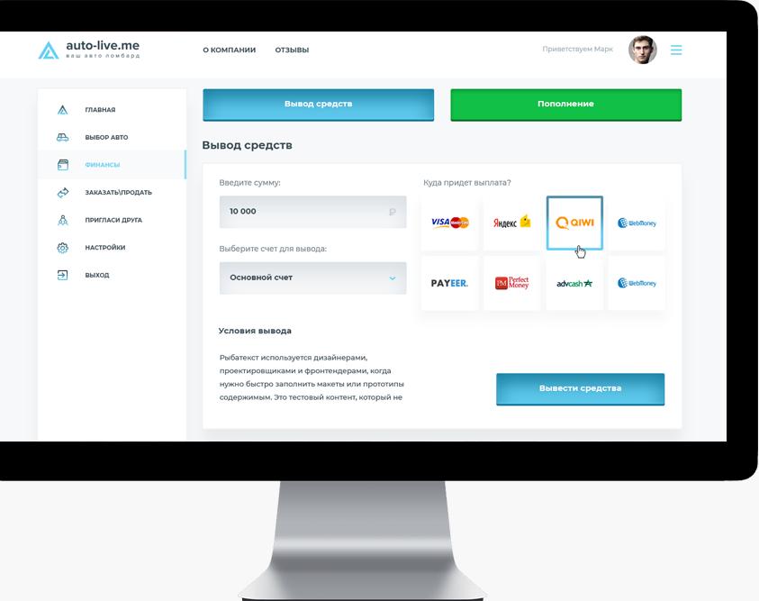 Функционал - Платежный модуль