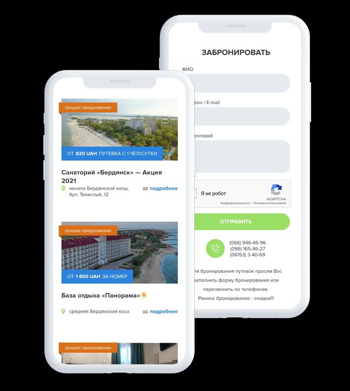 Адаптация туристического сайта для мобильных устройств