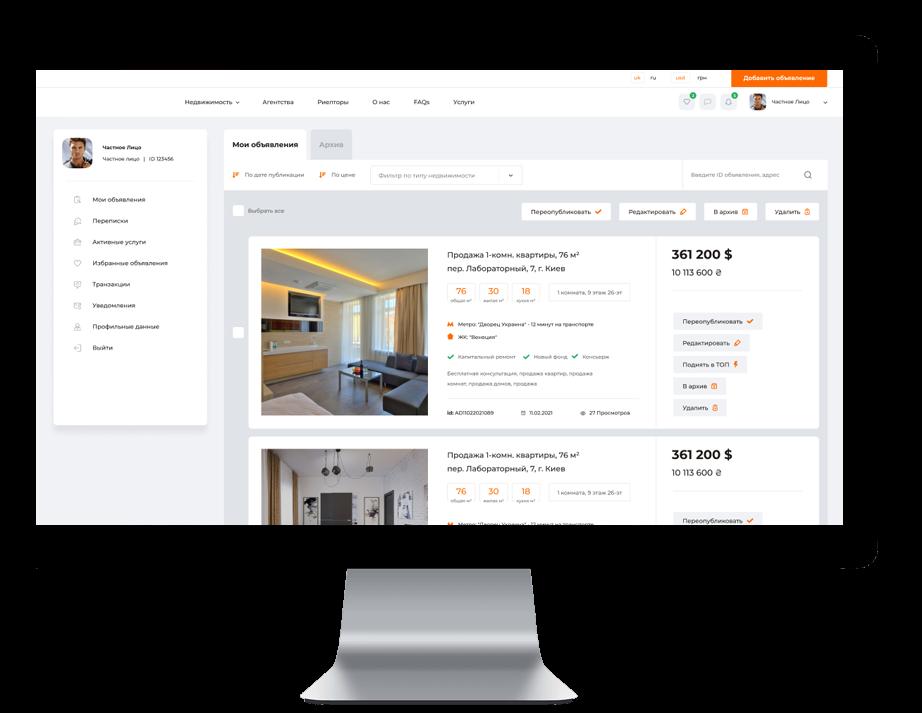 Функционал - Личный кабинет для сайта