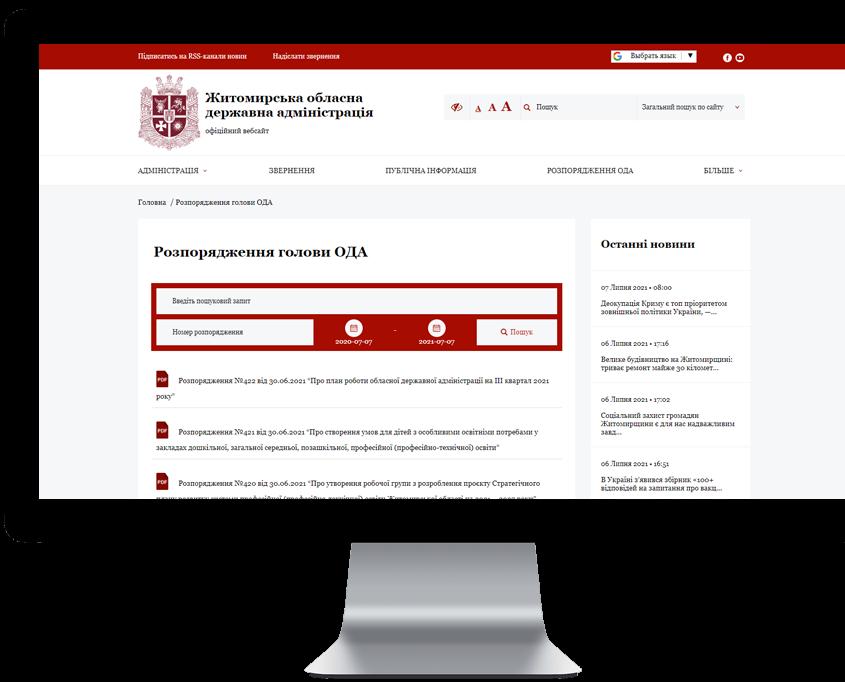 Функционал поиска на сайте Житомирской областной администрации