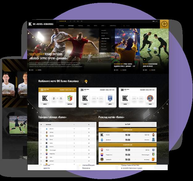 Разработанный сайт для футбольной команды
